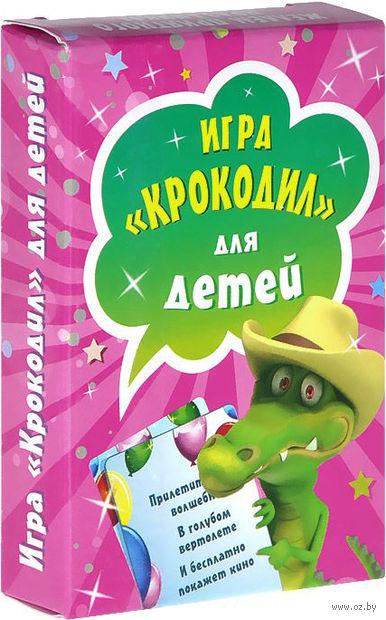 """Игра """"Крокодил"""" для детей. Набор из 45 карточек"""