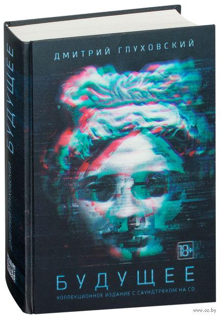 Будущее (+CD-ROM). Дмитрий Глуховский