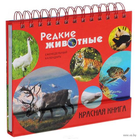 """Календарь настольный """"Редкие животные. Красная книга"""""""