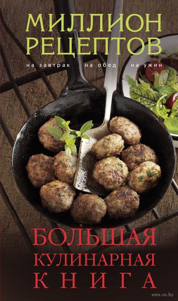 Большая кулинарная книга. В. Кугаевский