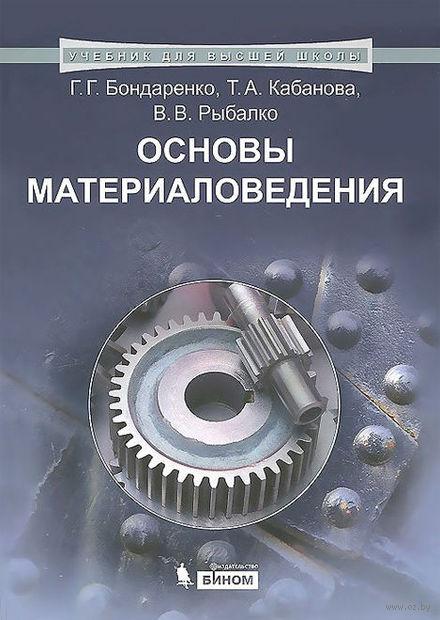 Основы материаловедения
