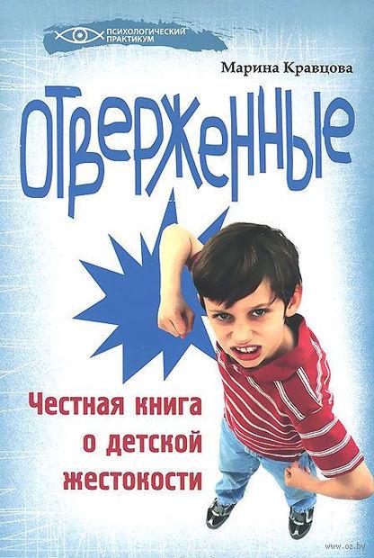 Отверженные. Честная книга о детской жестокости. Марина Кравцова