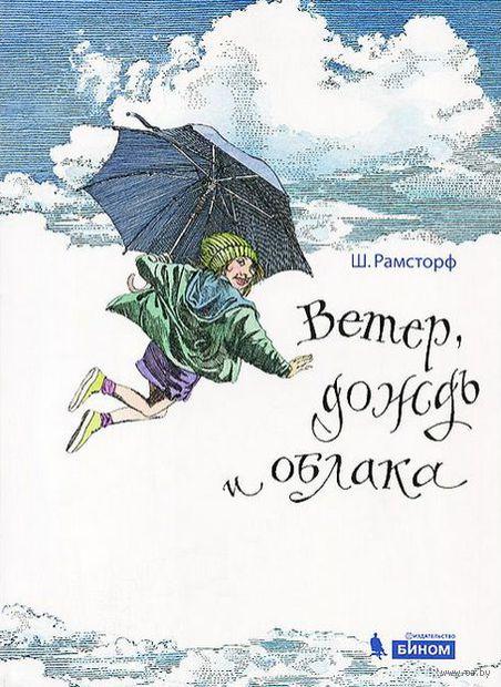 Ветер, дождь и облака. Штефан Рамсторф