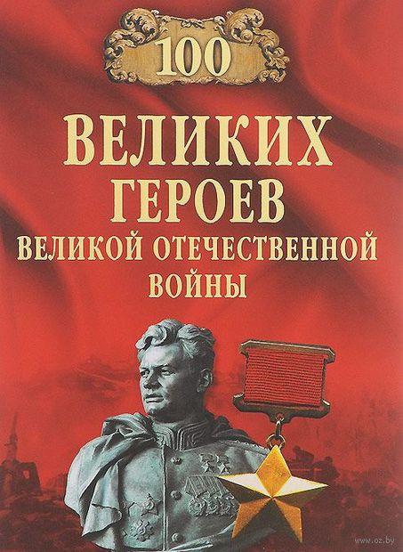 100 великих героев Великой Отечественной войны. Вячеслав Бондаренко
