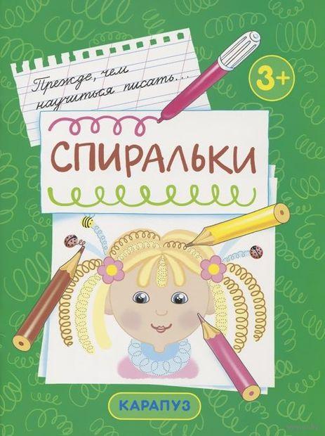 Спиральки. Первые прописи для детей от 3-х лет