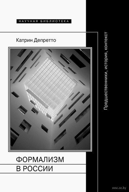 Формализм в России. Предшественники, история, контекст. Катрин Депретто