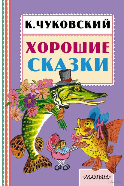 Хорошие сказки. Корней Чуковский