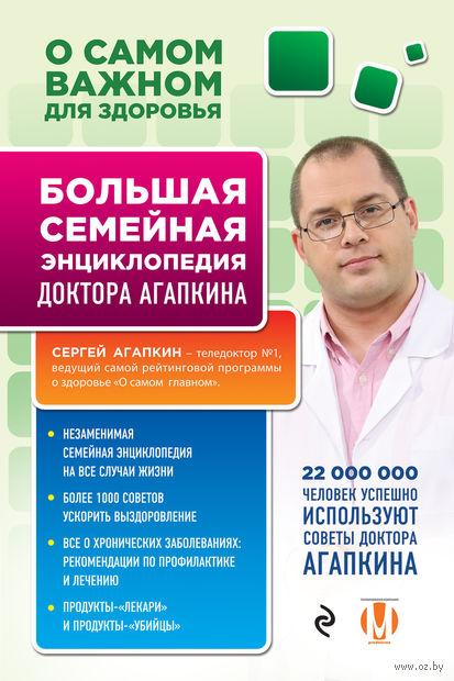 О самом важном для здоровья. Большая семейная энциклопедия доктора Агапкина. Сергей Агапкин
