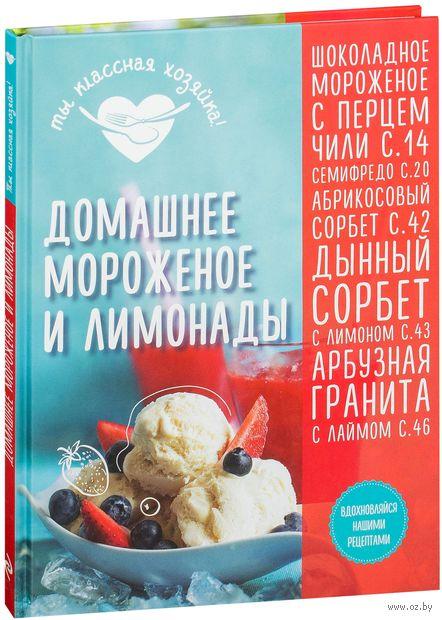 Домашнее мороженое и лимонады — фото, картинка