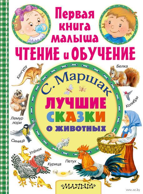 Лучшие сказки о животных. Самуил Маршак