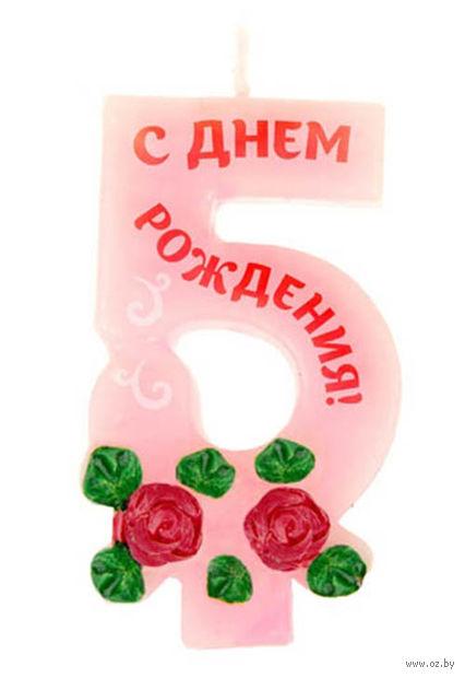 "Свеча для торта ""Цифра 5. С днем рождения"" (40х70 мм) — фото, картинка"