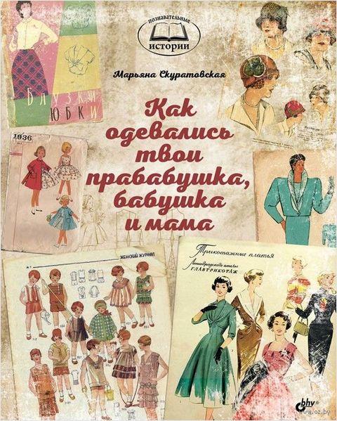 Как одевались твои прабабушка, бабушка и мама — фото, картинка