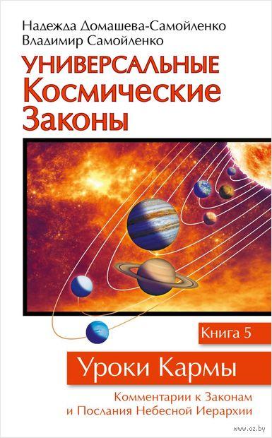 Универсальные Космические Законы. Книга 5. Уроки Кармы — фото, картинка