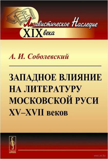 Западное влияние на литературу Московской Руси XV-XVII веков — фото, картинка