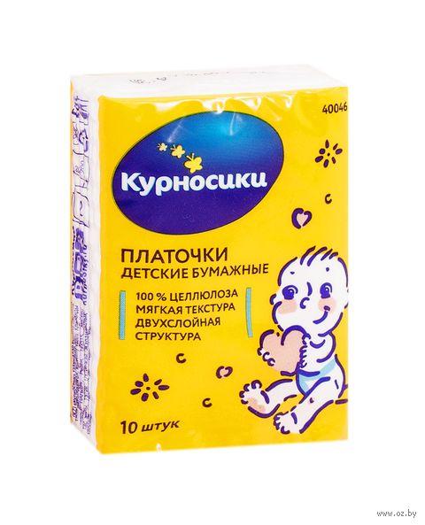 """Бумажные носовые платочки """"Детские"""" (10 шт.) — фото, картинка"""