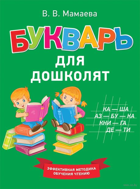 Букварь для дошколят — фото, картинка
