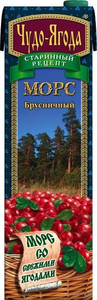 """Морс """"Чудо-ягода. Брусника"""" (970 мл) — фото, картинка"""