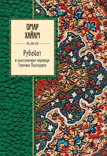 Рубайат в классическом переводе Германа Плисецкого. Омар Хайям