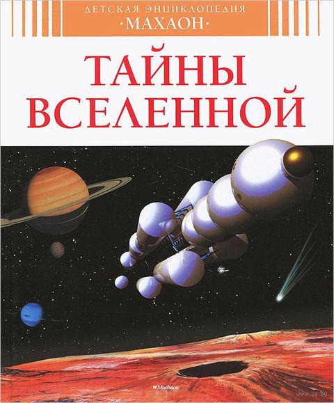 Тайны Вселенной. Филипп Симон, Мари-Лор Буз