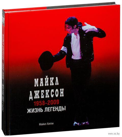 Майкл Джексон 1958-2009, Жизнь легенды. Майкл Хитли