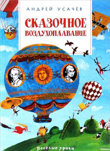 Сказочное воздухоплавание. Андрей Усачев