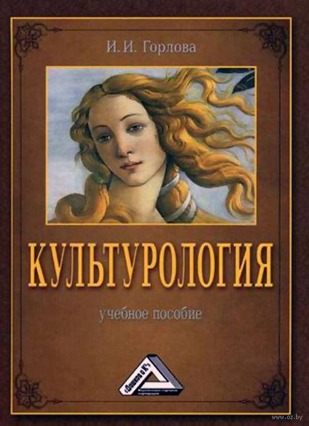 Культурология. Ирина Горлова