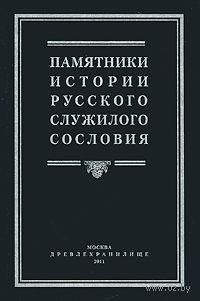 Памятники истории русского служилого сословия