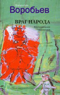 Враг народа. Воспоминания художника. Валентин Воробьев