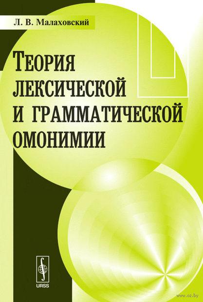 Теория лексической и грамматической омонимии — фото, картинка