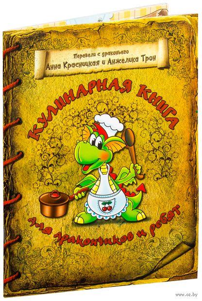 Кулинарная книга для дракончиков и ребят (коричневая) — фото, картинка