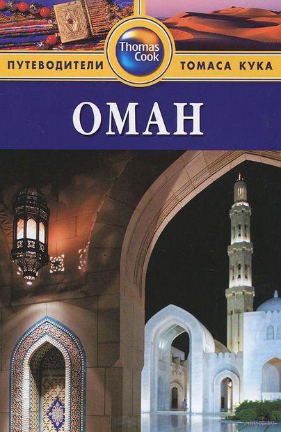Оман. Путеводитель — фото, картинка