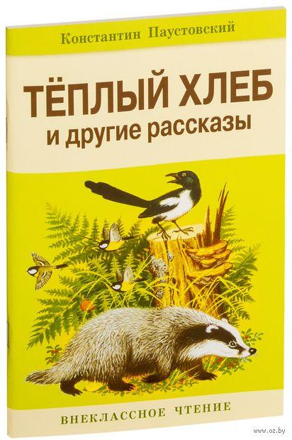 Теплый хлеб и другие рассказы. Константин Паустовский