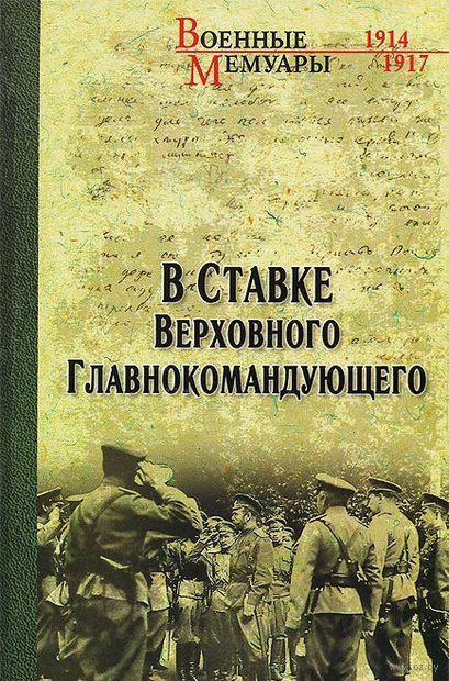 В Ставке Верховного Главнокомандующего. Василий Пронин, Александр Бубнов