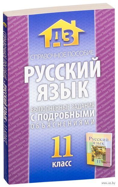 Русский язык. Выполненные задания с подробными объяснениями. 11 класс