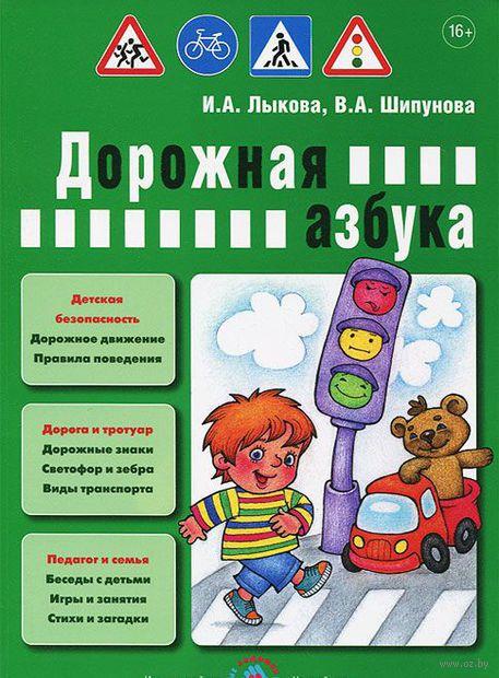 Дорожная азбука. Ирина Лыкова, Вера Шипунова