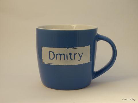 "Кружка широкая Name Is ""DMITRY"""