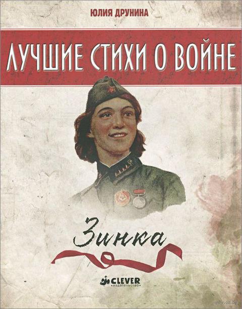 Лучшие стихи о войне. Зинка. Юлия Друнина