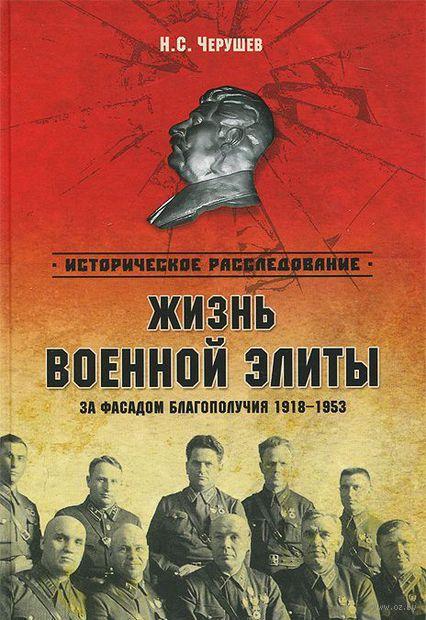 Жизнь военной элиты. За фасадом благополучия 1918 - 1953. Н. Черушев