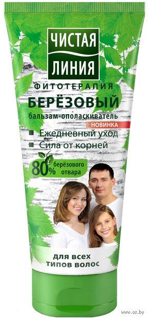 """Бальзам-ополаскиватель для волос """"Березовый"""" (200 мл)"""