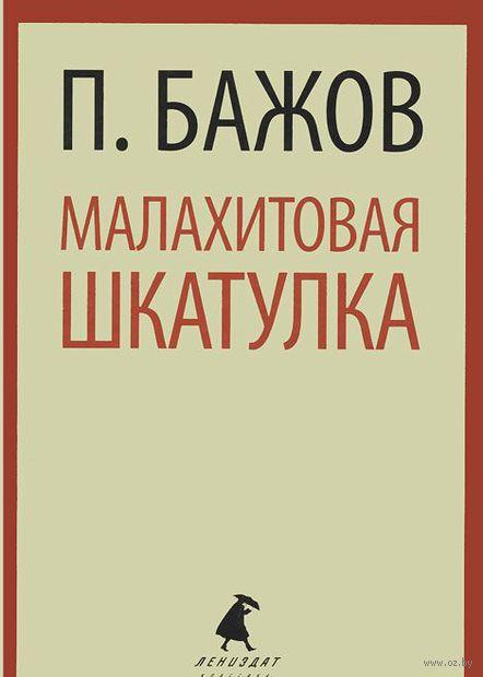 Малахитовая шкатулка. Павел Бажов