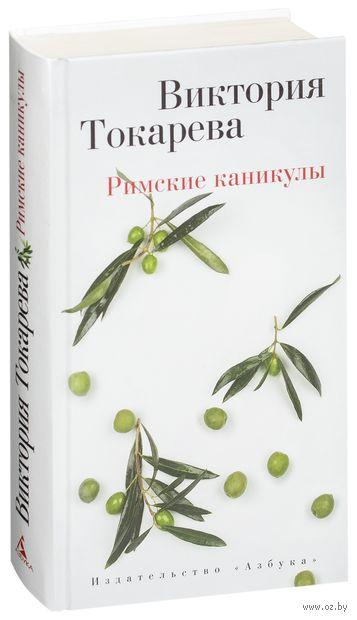 Римские каникулы. Виктория Токарева