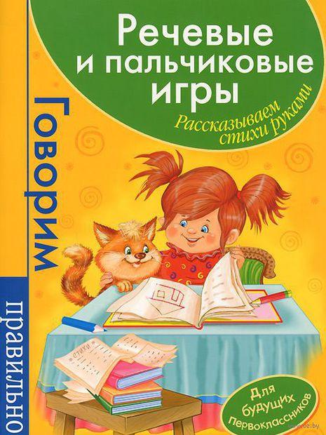 Речевые и пальчиковые игры. Рассказываем стихи руками (зеленая). Татьяна Щербакова