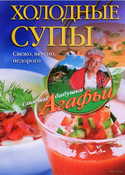 Холодные супы. Агафья Звонарева
