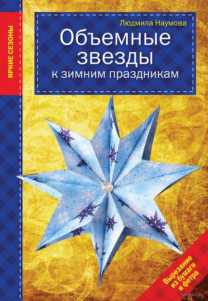 Объемные звезды к зимним праздникам. Людмила Наумова