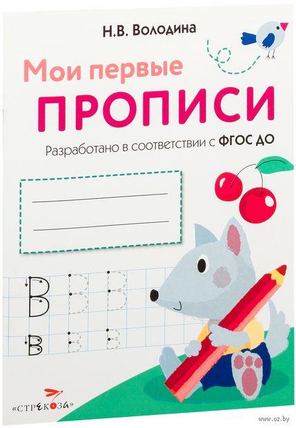 Пишем буквы. Наталья Володина