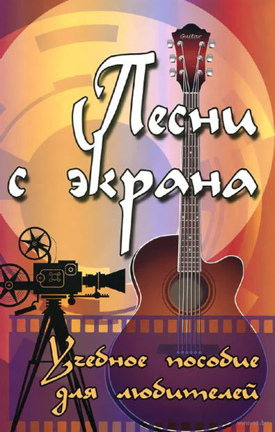 Песни с экрана. Учебное пособие для любителей. Вячеслав Разумовский
