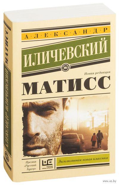 Матисс. Александр Иличевский