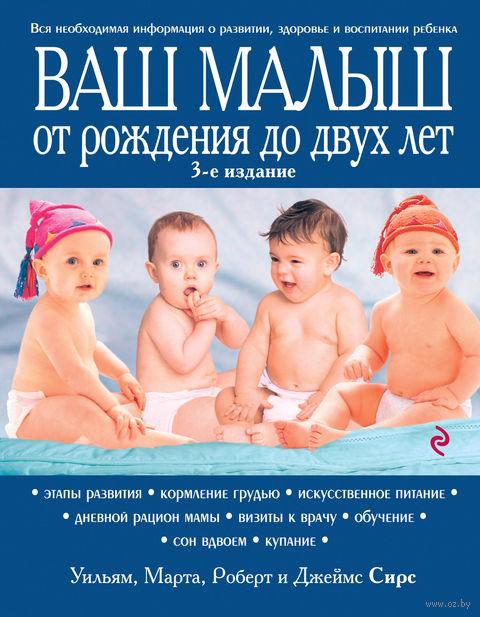 Ваш малыш от рождения до двух лет — фото, картинка