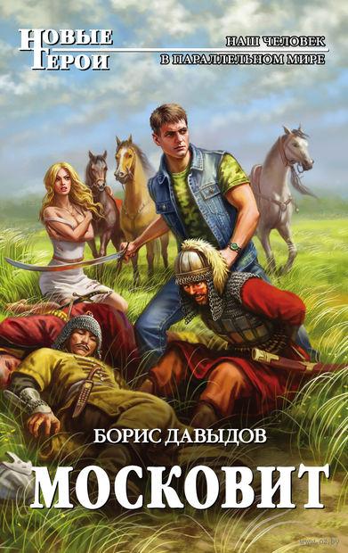Московит. Борис Давыдов
