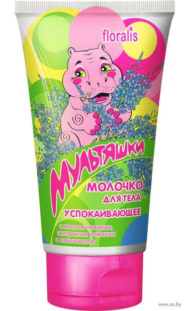 """Молочко для тела детское """"Успокаивающее"""" (140 мл) — фото, картинка"""